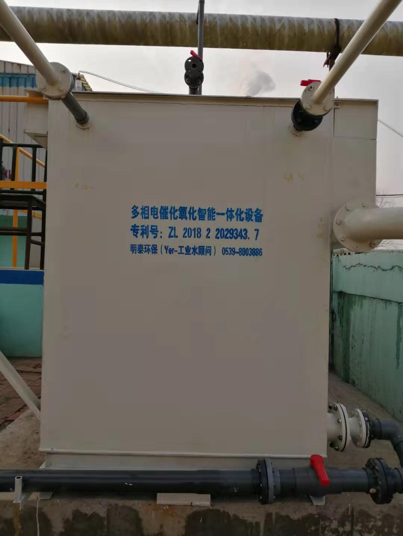 精细化工(农药)废水电催化氧化智能一体化模块项目